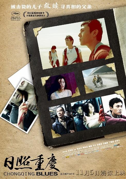 Chongqing Blues Movie Poster, 2010, Actress: Fan Bingbing, Chinese Film