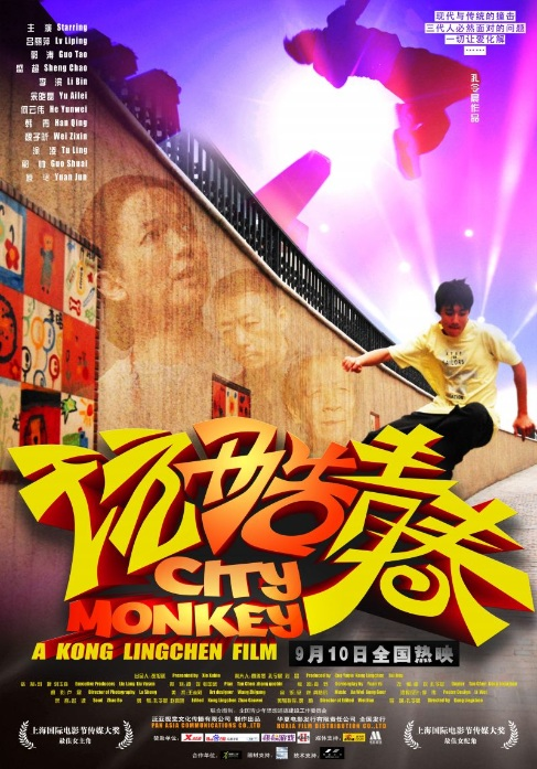 City Monkey Movie Poster, 2010