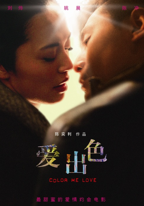 Color Me Love Move Poster, 2010, Actor: Liu Ye, Chinese Film