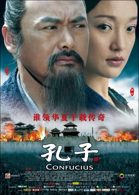 Confucius Movie Poster, 2010, Actor: Chow Yun-Fat, Chinese Film
