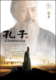 Confucius Movie Poster, 2010, Chow Yun-Fat, Chinese Film