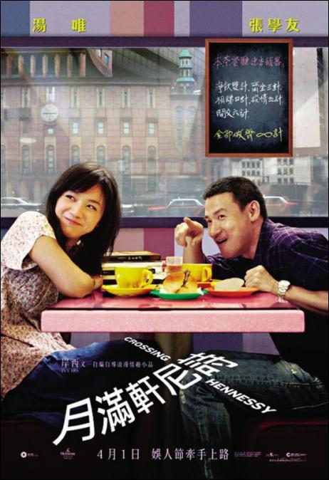 Crossing Hennessy Movie Poster, 2010, Actor: Jacky Cheung Hok-Yau, Tang Wei, Hong Kong Film