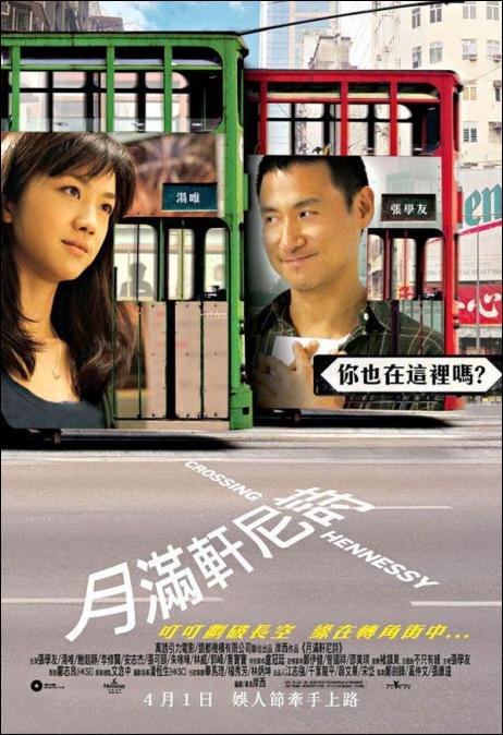 Actor: Jacky Cheung Hok-Yau, Crossing Hennessy Movie Poster, 2010, Tang Wei, Hong Kong Film