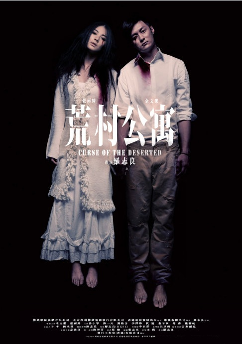 Curse of the Deserted Movie Poster, 2010, Actress: Kitty Zhang Yuqi, Shawn Yue, Chinese Film