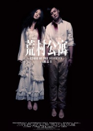 Curse of the Deserted Movie Poster, 2010, Chinese Film