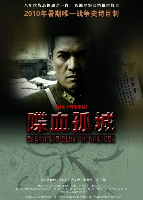 Death and Glory in Changde Movie Poster, 2010, Actor: Ray Lui Leung-Wai, Chinese Film