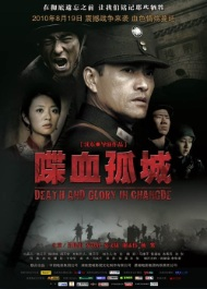 Death and Glory in Changde Movie Poster, 2010, Chinese Film