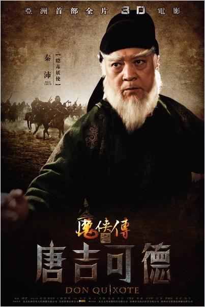 Don Quixote, Paul Chun