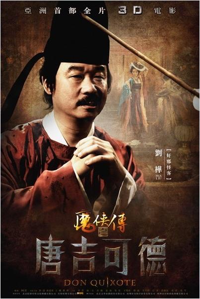 Don Quixote Movie Poster, 2010, Liu Hua, Chinese Film
