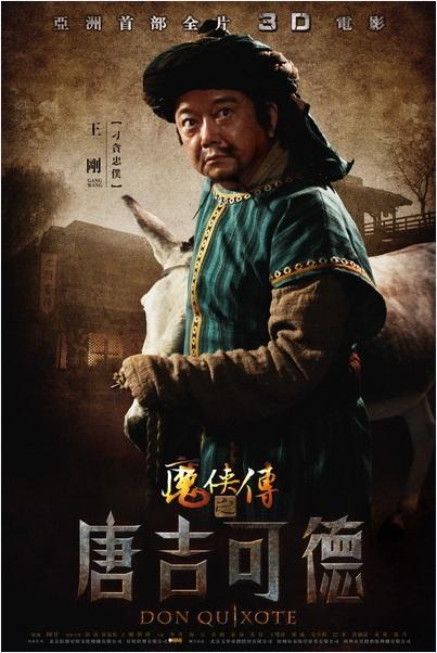 Don Quixote, Wang Gang