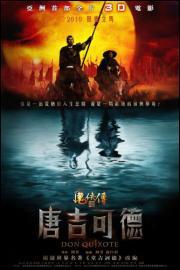Don Quixote Movie Poster, 2010
