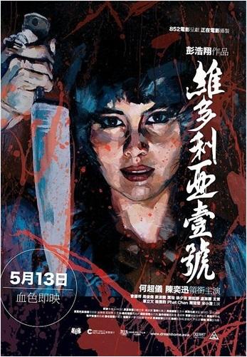 Dream Home Movie Poster, 2010, Hong Kong Film, Josie Ho
