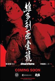 Dream Home Movie Poster, 2010, Hong Kong Film