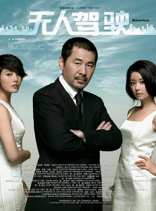 Driverless Move Poster, 2010, Actor: Chen Jianbin, Chinese Film