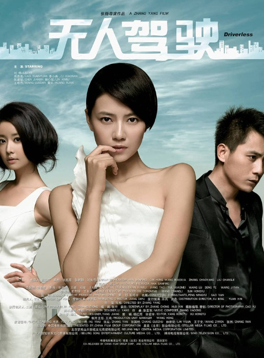 Driverless Move Poster, 2010, Gao Yuanyuan, Chinese Film