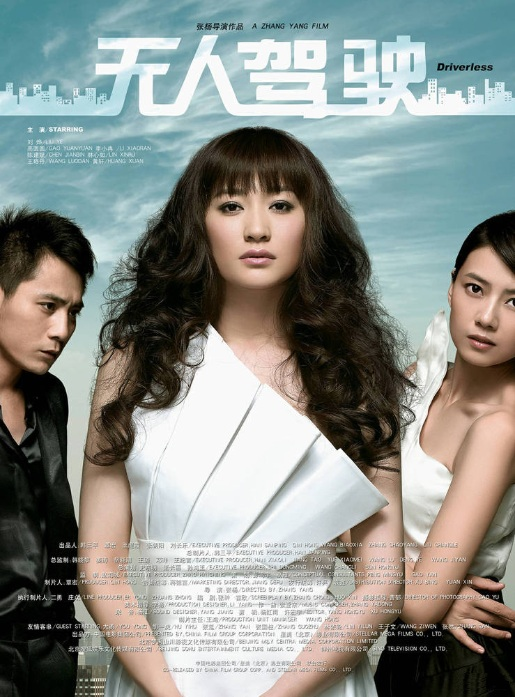 Driverless Move Poster, 2010, Actress: Li Xiaoran, Hot Picture, Chinese Film