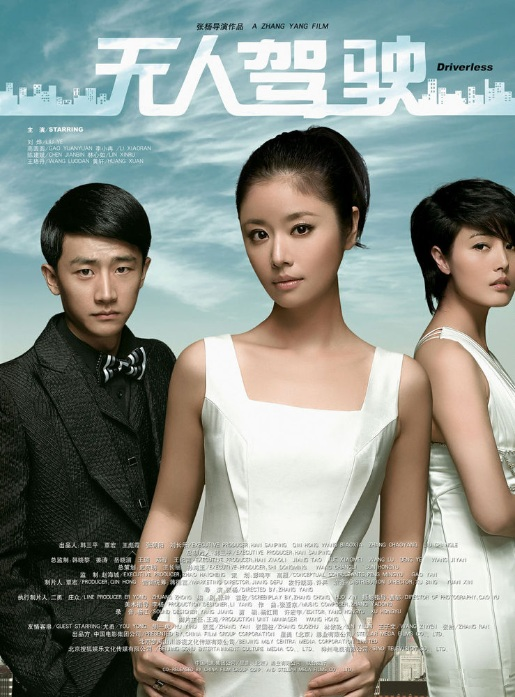 Driverless Move Poster, 2010, Actress: Ruby Lin Xin-Ru, Hot Picture, Chinese Film