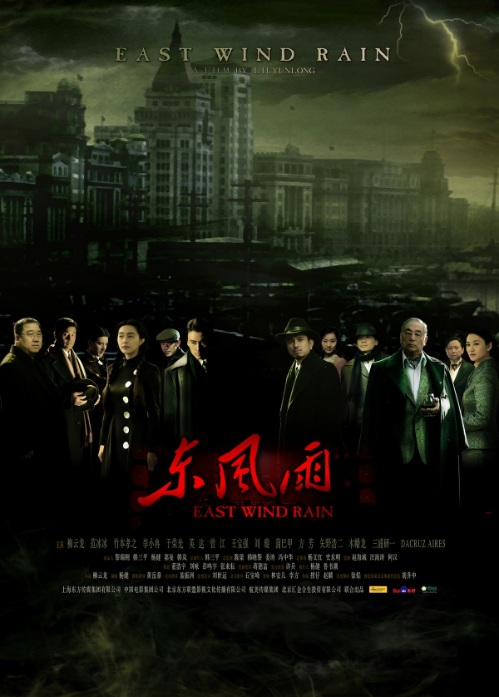 East Wind Rain Movie Poster, 2010, Actor: Purba Rgyal, Chinese Film