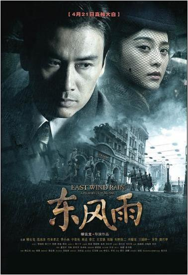 East Wind Rain Movie Poster, 2010, Actress: Fan Bingbing, Chinese Film