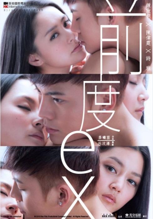 Ex Movie Poster, 2010, Gillian Chung, William Chan, Michelle Wai, Hong Kong Film
