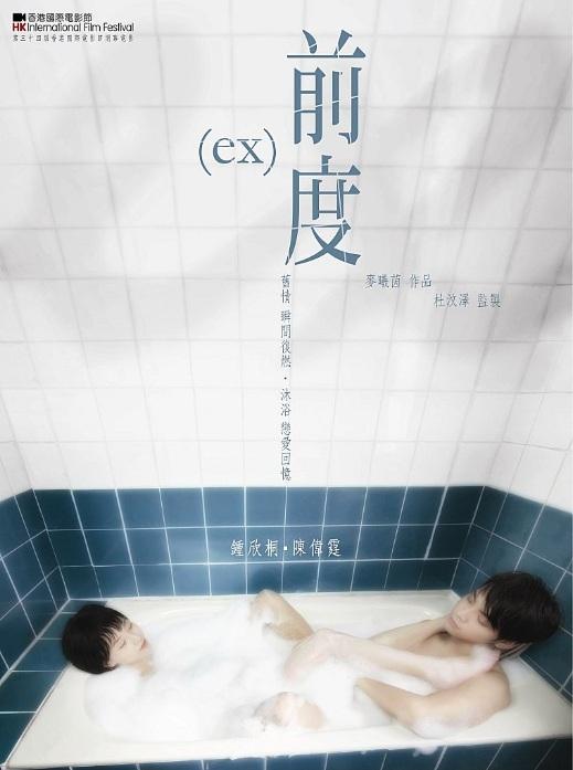 Ex Movie Poster, 2010, Actress: Gillian Chung Yun-Tong, Hong Kong Film