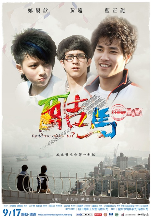 Fantôme, Où es-tu? Movie Poster, 2010