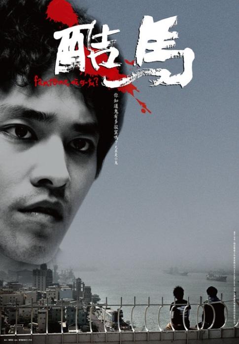 Fantôme, Où es-tu? Movie Poster, 2010, Actor: Blue Lan Cheng-Long, Taiwanese Film