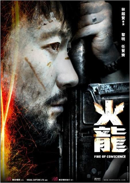 Leon Lai, Fire of Conscience Movie Poster, 2010, Hong Kong Film