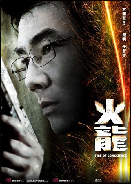 Richie Ren, Fire of Conscience Movie Poster, 2010, Hong Kong Film