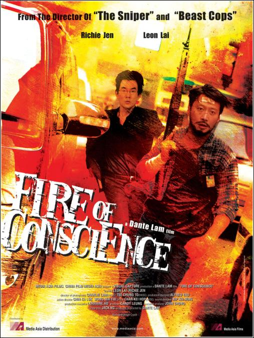Richie Ren, Leon Lai, Fire of Conscience Movie Poster, 2010, Hong Kong Film