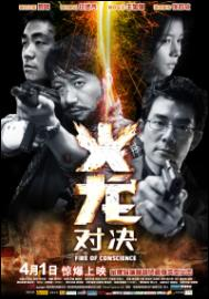 Fire of Conscience Movie Poster, 2010, Hong Kong Film