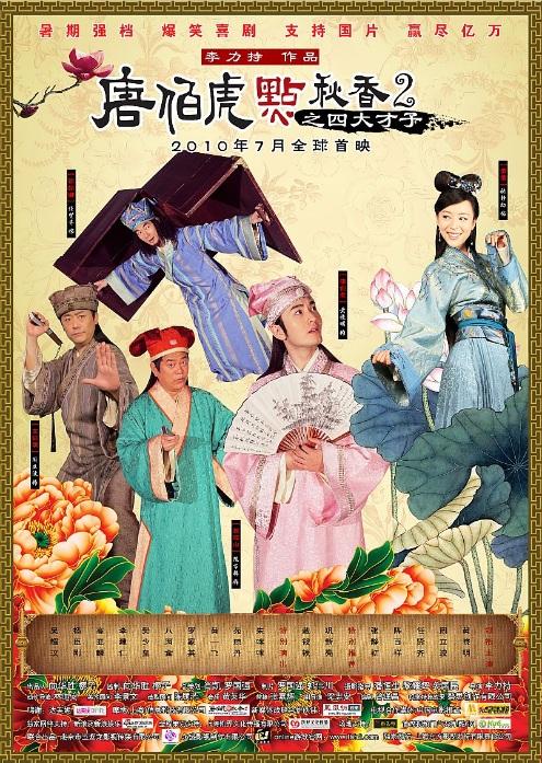 Flirting Scholar 2 Movie Poster, 2010