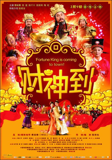 Fortune King Is Coming to Town Movie Poster, 2010, Richard Ng