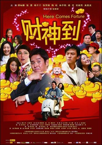 Fortune King Is Coming to Town Movie Poster, 2010, Actress: Miriam Yeung Chin-Wah, Hong Kong Film