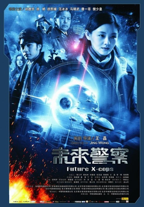 Future X-Cops Movie Poster, 2010, Actress: Barbie Hsu Hsi Yuan, Hong Kong Film
