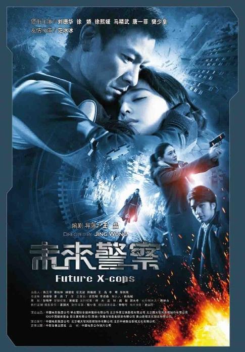 Future X-Cops, 2010, Mike He 賀軍翔