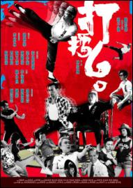 Gallants Movie Poster, 2010, Teddy Robin Kwan, Hong Kong Film