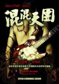 Gangster Rock Movie Poster, 2010, Taiwan Film