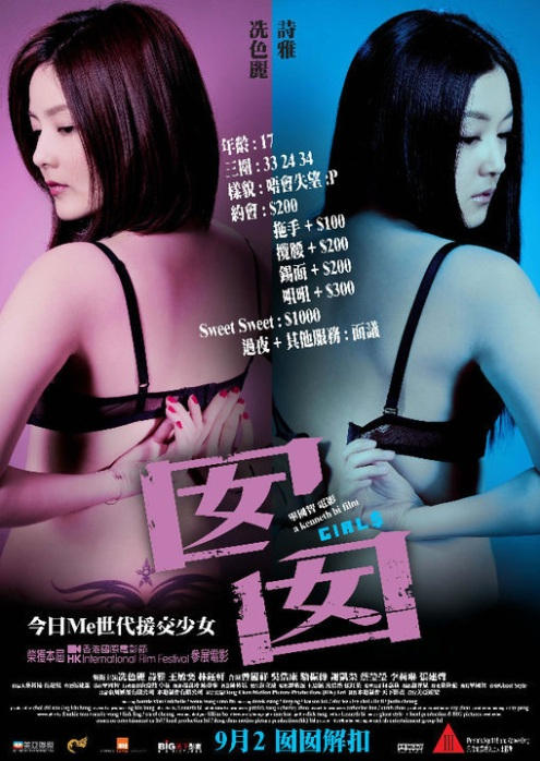 Girl$ Movie Poster, 2010