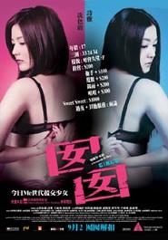 Girl$ Movie Poster, 2010