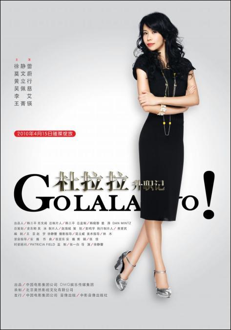 Go Lala Go!, Karen Mok
