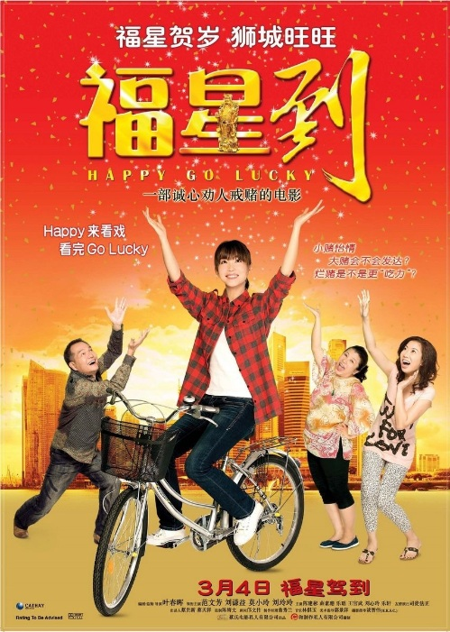 Happy Go Lucky Movie Poster, 2010, Singapore Film