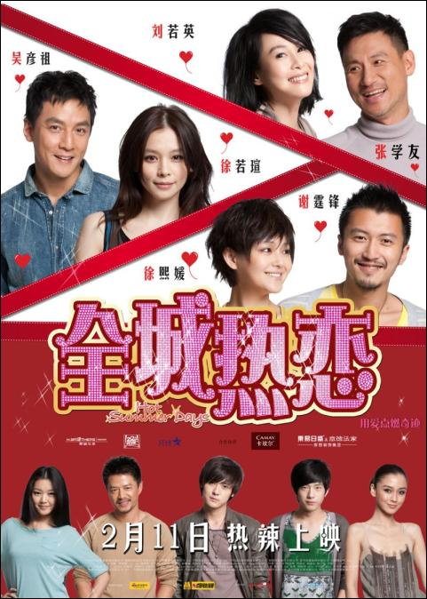 Hot Summer Days Movie Poster, 2010, Chinese Film