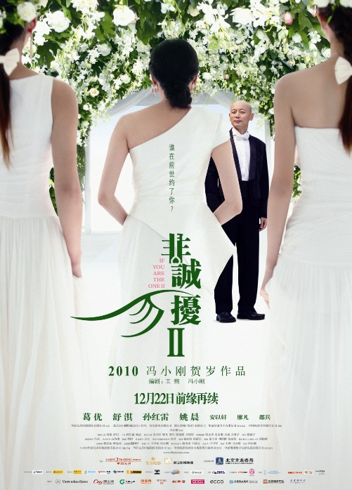 If You Are the One 2 Movie Poster, 2010, Ge You