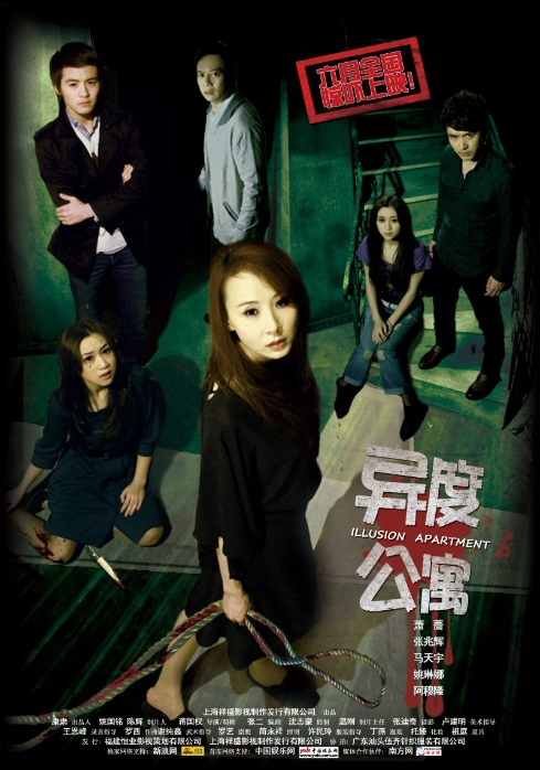 Illusion Apartment Movie Poster, 2010, Actress: Stephanie Siao Qiang, Hot Picture, Chinese Film
