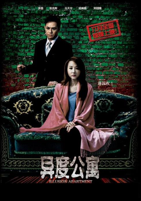 Illusion Apartment Movie Poster, 2010, Actress: Stephanie Siao Qiang, Chinese Film