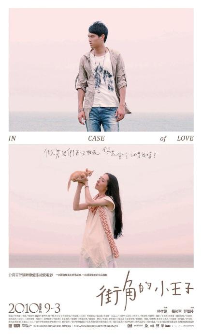 In Case of Love Movie Poster, 2010