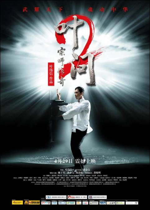 Ip Man 2 Movie Poster, 2010, Actor: Donnie Yen Chi-Tan, Hong Kong Film