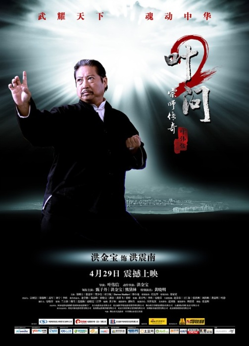 Ip Man 2 Movie Poster, 2010, Actor: Sammo Hung Kam-Bo, Hong Kong Film