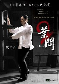 Ip Man 2 Movie Poster, 2010, Hong Kong Film